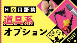 バイブ【風俗おもちゃオプション】