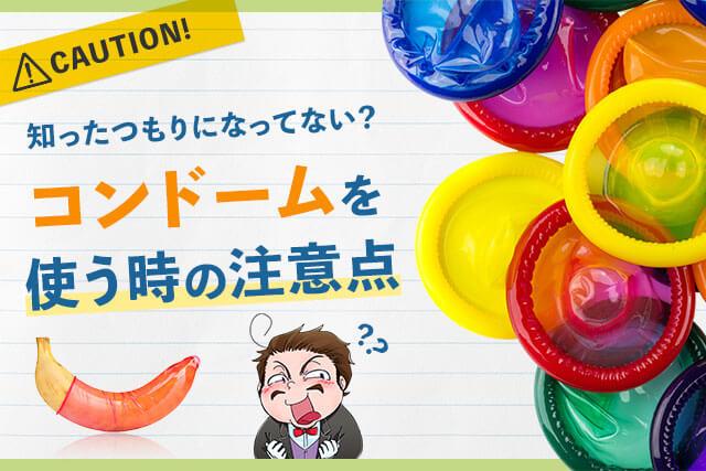 コンドームを使うときの注意点【要確認】