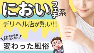 においフェチ系デリヘル店が熱い!【変わった風俗の体験談】
