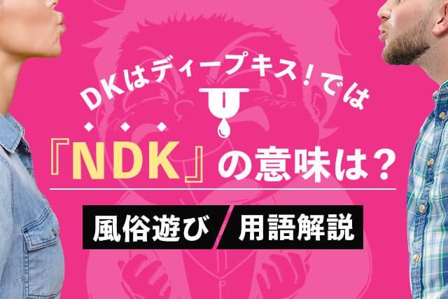 NDK 風俗